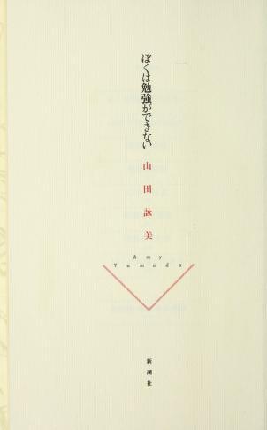 Cover of: Boku wa benkyo ga dekinai | Eimi Yamada